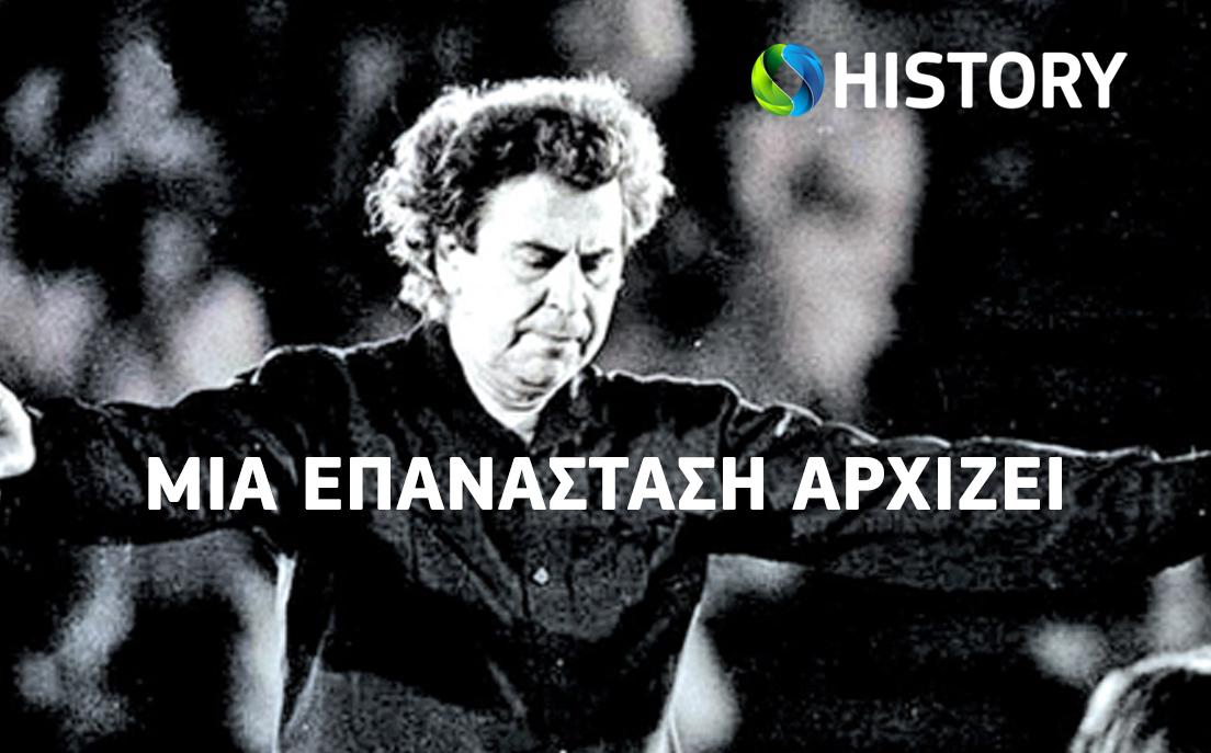 COSMOTE HISTORY Μίκης Θεοδωράκης 1