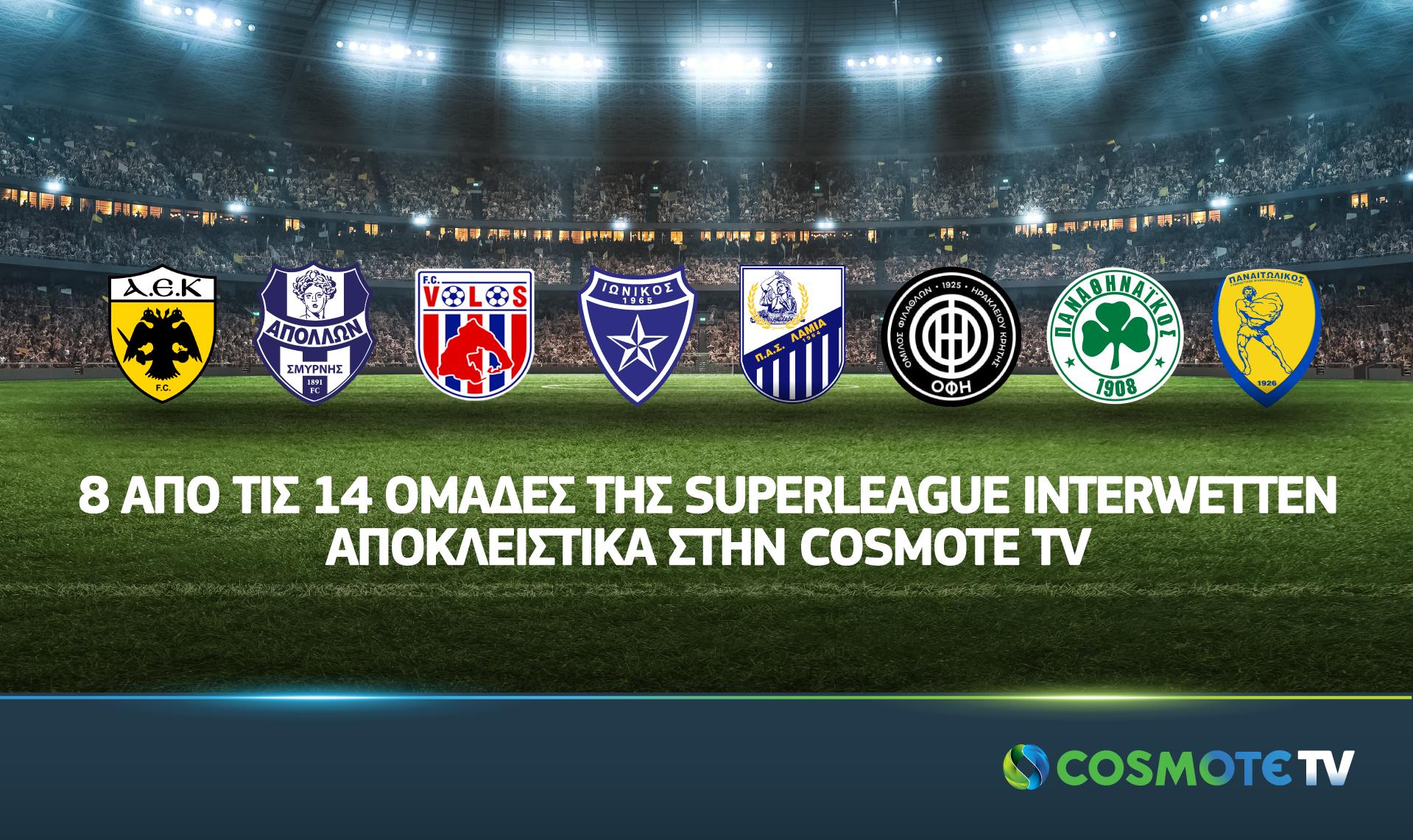 COSMOTETV Superleague Interwetten Exclusives