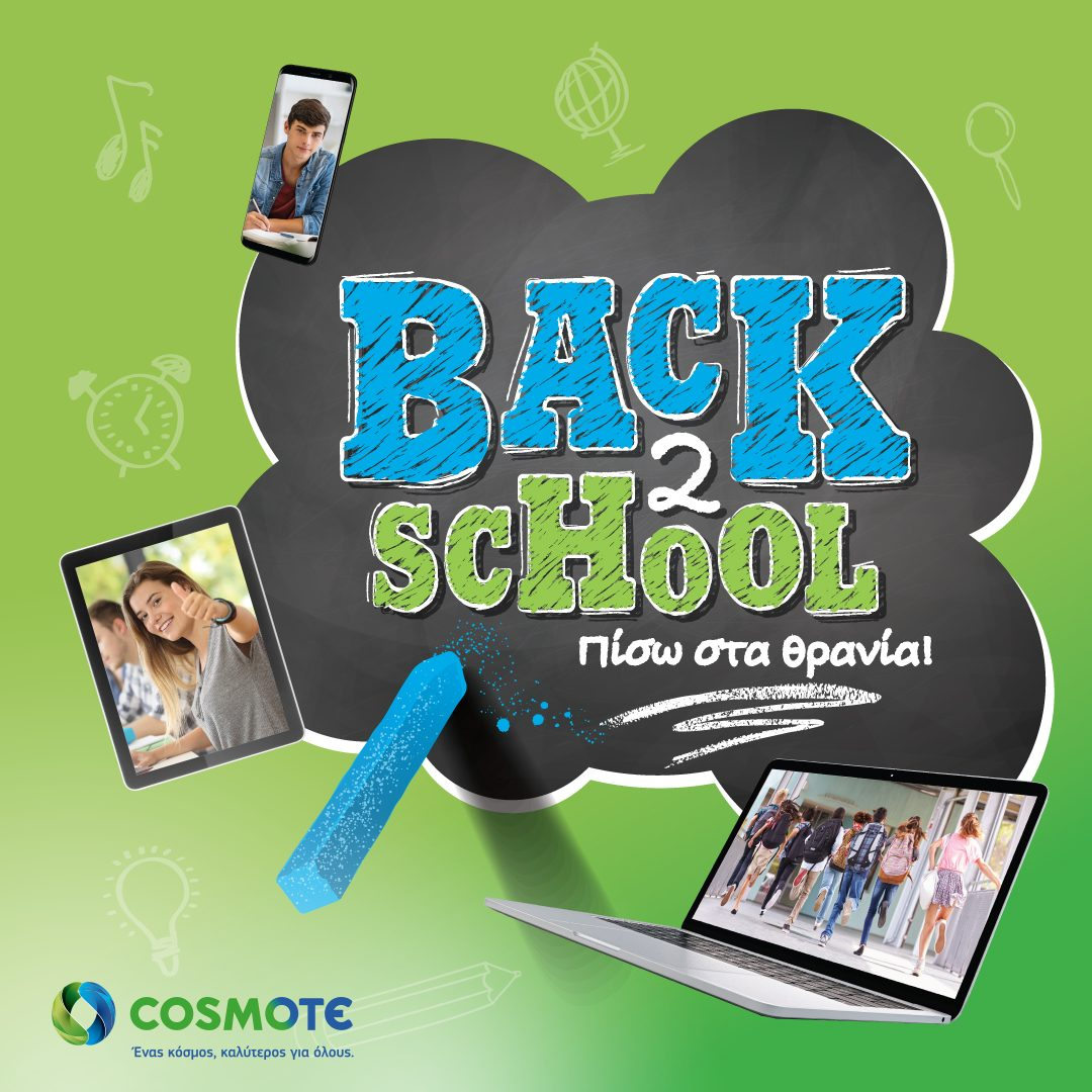 COSMOTE Back2school