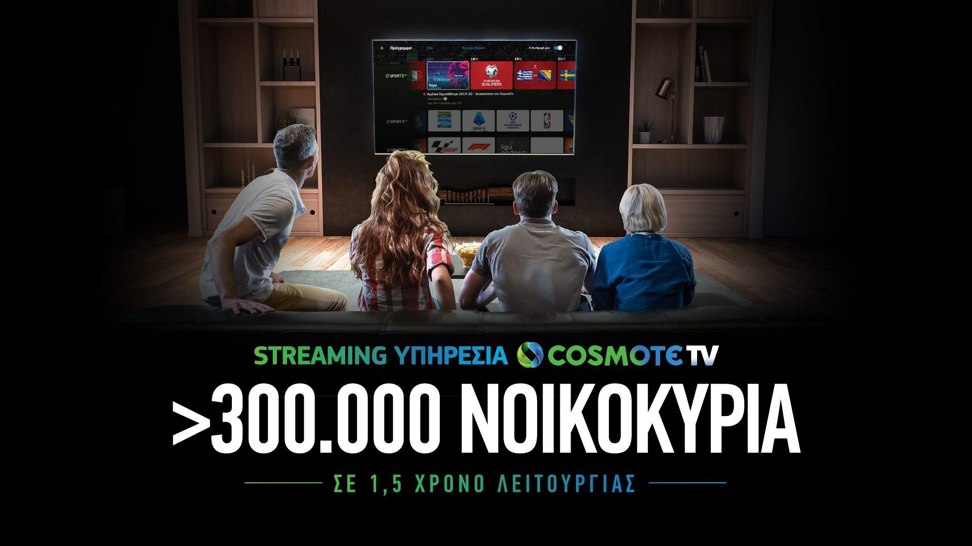 COSMOTE TV 300Κ Households