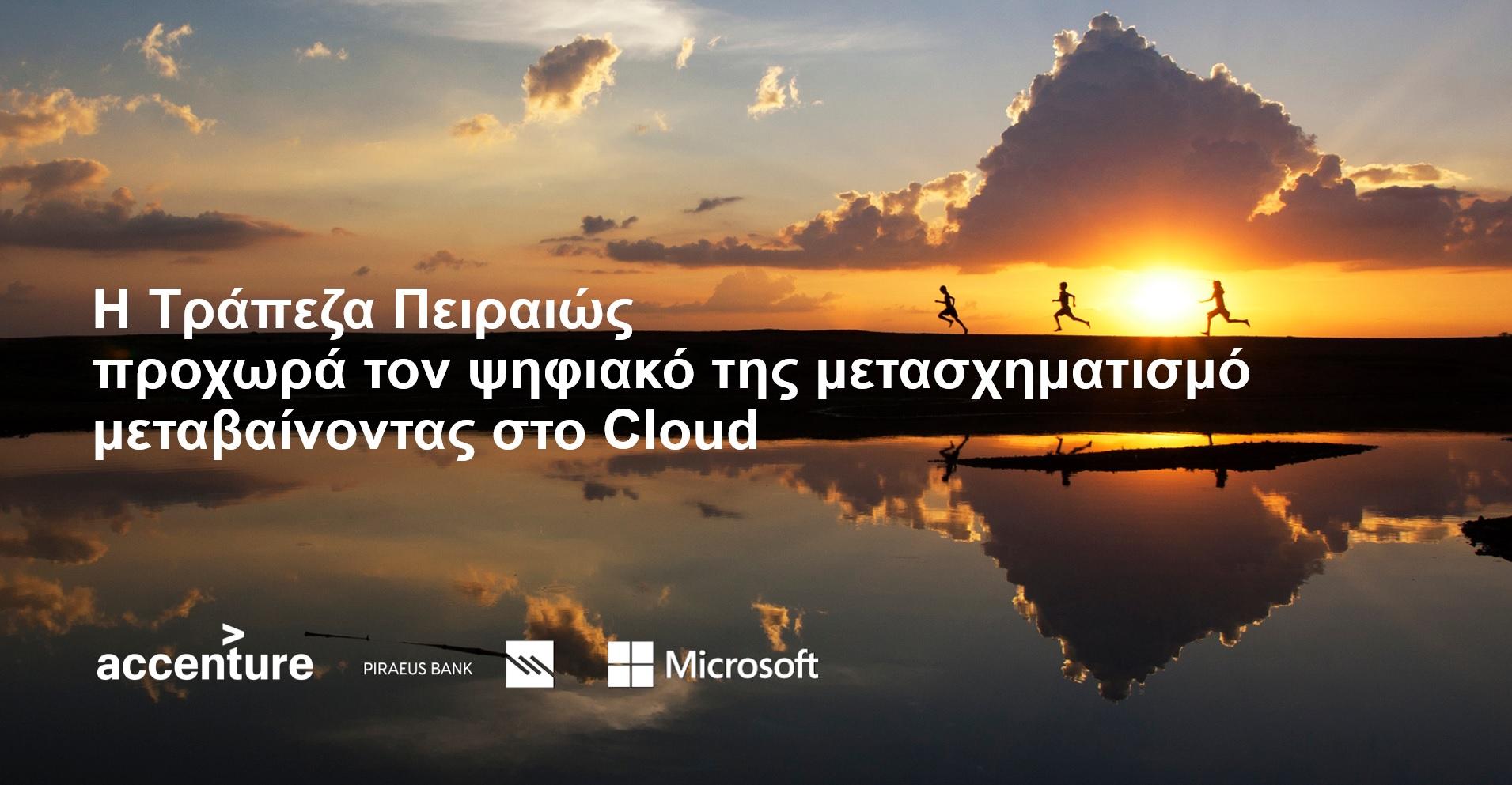 Accenture Microsoft Piraeusbank Cloud First Greece Final Gr 0